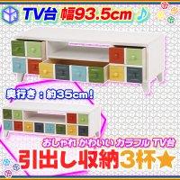 テレビ台 引出し収納付 幅93.5cm テレビボード ローボード TV台 テレビラック AVラック 奥行35cm