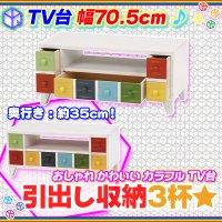 テレビ台 引出し収納付 幅70.5cm テレビボード ローボード TV台 テレビラック AVラック 奥行35cm