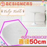 天然大理石天板 チューリップテーブル ホワイト デザインテーブル バーテーブル サイドテーブル 直径50cm