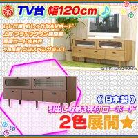 日本製 テレビ台 幅120cm 引出し収納3杯 ローボード AVボード テレビボード リビング 収納 レトロ調