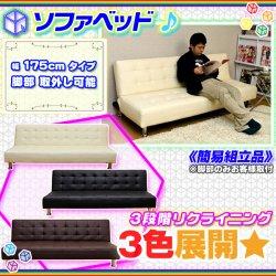 ソファーベッド 幅175cm 2人掛け リクライニング ソファ 3人掛け ロータイプ 簡易ベッド 合成皮革♪