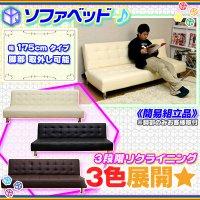 ソファーベッド 幅175cm 2人掛け リクライニング ソファ 3人掛け ロータイプ 簡易ベッド 合成皮革