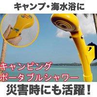 簡易携帯ポータブルシャワー★キャンプ、海水浴、川で活躍アウトドアシャワー★携帯式収納バッグ付♪