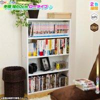 本棚 幅60cm 薄型 コミックラック オープンラック 書棚 CDラック マンガ 文庫 収納 本 収納 可動棚2枚付