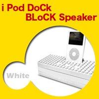 【接続コード付】ブロック型iPod用ドック式スピーカー/ホワイト iPod DoCk BLoCK Speaker 単3電池対応