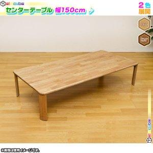 センターテーブル 幅150cm 天然木製 ローテーブル 座卓 テーブル 食卓 折りたたみ 来客用 テーブル 傷防止フェル…