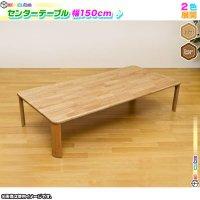 センターテーブル 幅150cm 天然木製 ローテーブル 座卓 テーブル 食卓 折りたたみ 来客用 テーブル 傷防止フェルト付
