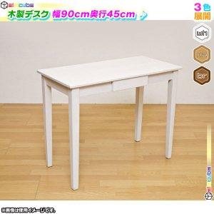 天然木製 デスク 幅90cm 奥行き45cm 机  テーブル 木製 幅 90cm 作業用 つくえ 引出し収納 1杯 付