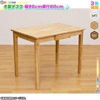 天然木製 デスク 幅90cm 奥行き60cm 机 テーブル 木製 幅 90cm 作業用 つくえ 引出し収納 1杯 付