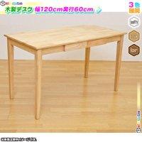 天然木製 デスク 幅120cm 奥行き60cm 机 テーブル 木製 幅 120cm 作業用 つくえ 引出し収納 2杯 付