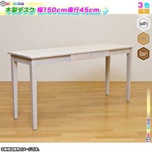天然木製 デスク 幅150cm 奥行き45cm 机 テーブル 木製 幅 150cm 作業用 つくえ 引出し収納 2杯 付♪