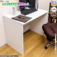 シンプル デスク 幅 90cm 奥行き 60cm 机 作業台 パソコンデスク PCデスク テーブル 天板厚1.5cm