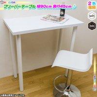 バーテーブル 幅90cm 高さ90cm テーブル 作業台 フリーテーブル 奥行き45cm 会議テーブル 天板厚3cm