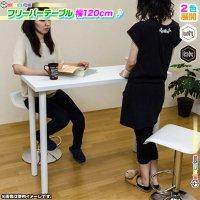 バーテーブル 幅120cm 高さ90cm テーブル 作業台 フリーテーブル 奥行き45cm 会議テーブル 天板厚3cm