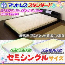 ベッド用 マットレス ボンネルコイル or ポケットコイル ベッドマット スプリングマットレス セミシングル サイズ…