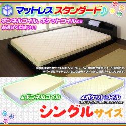 ベッド用 マットレス ボンネルコイル or ポケットコイル ベッドマット スプリングマットレス シングル サイズ…