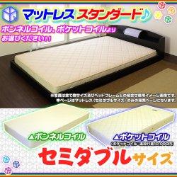 ベッド用 マットレス ボンネルコイル or ポケットコイル ベッドマット スプリングマットレス セミダブル サイズ…