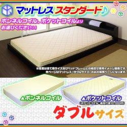 ベッド用 マットレス ボンネルコイル or ポケットコイル ベッドマット スプリングマットレス ダブル サイ…