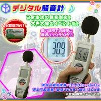 デジタル 騒音計 騒音測定器 騒音計測器 音量測定器 騒音測定 音圧測定 音量 測定器 計測器 デジタル測定器