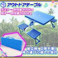 テーブル & チェア 一体型 キャンプ用 テーブル バーベキュー用 ブルー 折り畳みテーブル 椅子 ピクニック用 4人用