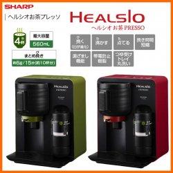お茶プレッソ SHARP シャープ ヘルシオ お茶プレッソ お茶メーカー TE-TS56V 湯ざまし機能搭載