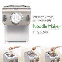 ヌードルメーカー フィリップス PHILIPS Noodle Maker HR2365/01 製麺機 全自動 製麺器 生めん 生麺 パスタマシン パスタメーカー 生パスタ うどん そば レシピ集付