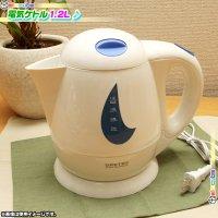 電気ケトル 1.2L 電気ポット 湯沸かし器 湯沸しポット コードレス スイッチ自動OFF 空焚き防止機能付