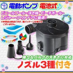 電動ポンプ 電池式  空気入れ 電動 エアーポンプ 電動エアーポンプ ビニールプール用 電動 空気入れ ノズル3タイ…
