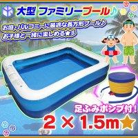 ビニールプール 子供用 ファミリープール 子ども用 バルコニープール 家庭用プール ベランダ プール 足踏みポンプ付