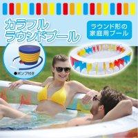 大型ビニールプール ビッグプール ファミリープール 丸型  子供用プール お庭 プール 室外用プール  足踏みポンプ付
