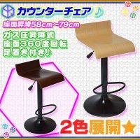 カウンターチェア 昇降式 バーチェア 木製座面 椅子 キッチンチェア バースツール ガス圧昇降チェア 脚置きバー付 スチール脚