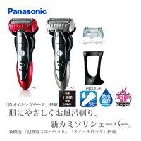 髭剃り 電気シェーバー Panasonic ラムダッシュ ES-ST39 電動シェーバー パナソニック メンズシェーバー 充電式 ひげそり ヒゲソリ 海外使用可能