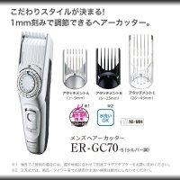 電動 バリカン ヒゲトリマー 両用 ヘアカッター 散髪 コードレス ER-GC70  Panasonic 髭トリマー グルーミング 充電 交流式  刈り高45段階