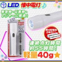 アウトレット 懐中電灯 LED懐中電灯 ハンディライト 白色LED ライト 軽量 防災用品 55時間連続点灯 ハンディサイズ  単三乾電池2本付き
