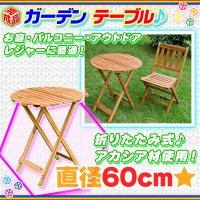 ガーデンテーブル 折りたたみ テーブル アウトドアテーブル 直径60cm  折り畳みテーブル 机 ガーデン インテリア  アカシア材