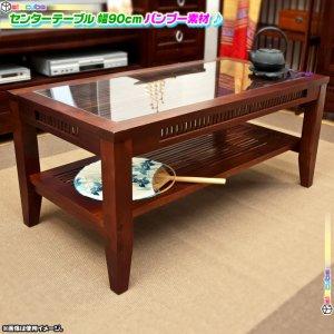 和風テーブル 幅90cm センターテーブル 食卓☆ローテーブル コーヒーテーブル☆天然木バンブー素材♪