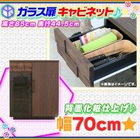 キャビネット キッチンカウンター 幅70cm リビング収納ラック  キッチン 収納 日本製 完成品 高さ85cm  ガラス扉収納付
