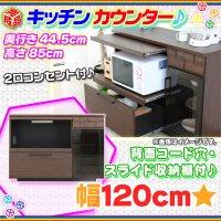 キッチンカウンター 幅120cm キッチンボード 大型収納ラック  キッチン 収納 日本製 完成品 高さ85cm  2口コンセント付