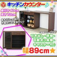 キッチンカウンター 幅89cm キッチンボード 大型収納ラック  キッチン 収納 ワークデスク 高さ72cm  キャスター付