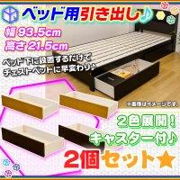 ベッド用引き出し 同色2個セット ベッド下 収納 引き出し木製  収納ケース 収納ボックス シングルベッド  キャスター付