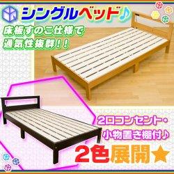 すのこベッド コンセント付 カントリー調 シングルサイズ 棚付 ☆ シングルベッド 木製ベッド ウッドベッド ☆ 2口コンセント付…