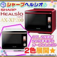 SHARP HEALSIO シャープ ヘルシオ AX-XP200 電子レンジ  オーブンレンジ ウォーターオーブン 30L  2段調理タイプ