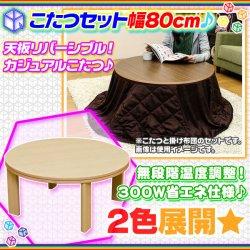 こたつテーブル 掛布団 セット 直径80cm 丸型 円形 コタツ  カジュアルこたつ セット 省エネヒーター 300W  2点セッ…