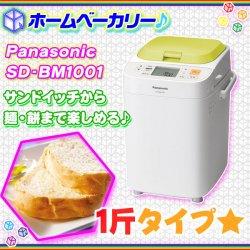 ホームベーカリー 1斤タイプ Panasonic SD-BM1001 ☆ 自動ホームベーカリー パナソニック ☆ 全25メニュー…