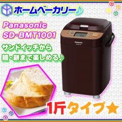 ホームベーカリー 1斤タイプ Panasonic SD-BMT1001 ☆ 自動ホームベーカリー パナソニック ☆ 全36メニュー…