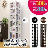 回転式 コミックラック 7段 DVD収納ラック タワーラック  回転ラック ブルーレイ収納 マンガラック  高さ167.5cm
