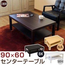 アウトレット 棚付 センターテーブル カフェテーブル 幅90cm  リビングテーブル 座卓 コーヒーテーブル 食卓  4色展…
