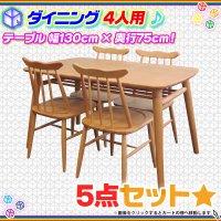 天然木 ダイニングセット 4人用 ダイニングテーブル 椅子4脚  食卓テーブル 幅130cm ダイニングチェア 四人用  5点セット