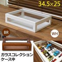 ガラスケース コレクションケース 収納ケース 幅34.5cm  ショーケース ディスプレー 卓上ケース  2色展開