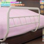 同色2個セット ベッドガード サイドガード ベッド 柵 スチール  ベッドフェンス 布団ズレ落ち防止